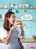 (二手書)鐵人媽媽賈永婕的Brunch:超營養、多變化 在家也能做出餐廳等級88道美味..