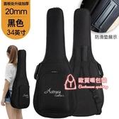 吉他包 40寸41寸民謠吉他琴包加厚雙肩背包36吉它袋子38寸34寸 2色
