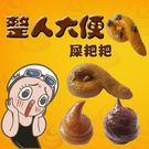 七夕情人節交換禮物惡搞屎粑粑整人玩具奇葩...