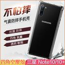 四角空壓殼 Samsung Galaxy Note 10+ 手機殼 防摔 三星 note10 手機套 軟殼 抗震 保護套 保護殼 透明殼