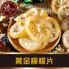 黃金檸檬片-250g【臻御行】...