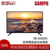 *新家電錧* 55吋【EM-55CA201】SAMPO聲寶 4K超質美55吋UHD低藍光LED顯示器