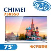 《麥士音響》 CHIMEI奇美 75吋 4K電視 75R550