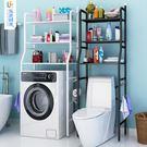 落地衛生間浴室置物架收納用品用具洗手間洗衣機臉盆廁所馬桶架子 英雄聯盟igo