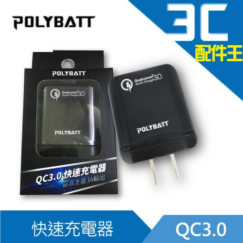 POLYBATT 高通 QC3.0 USB快速充電器 美國高通認證 安全 品質佳 快充 黑白