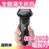 【小福部屋】日本 正版 Panasonic ES-LV5B 五刀頭音波 可水洗電動刮鬍刀 電鬍刀 刮鬍刀【新品上架】