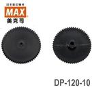 日本 美克司 MAX PUNCH 桌上型強力 打孔機 打洞機 DP-120-10 墊片 10片/袋