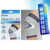 來而康 YASCO 醫療護具 纖薄型高張力 涼感 護膝