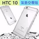 氣墊空壓殼 HTC ONE 10 A9 手機殼 防摔散熱 空壓殼 HTC Desire 728保護殼 矽膠背殼 軟殼 M10手機套