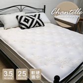 香黛爾三線加高硬式獨立筒床墊/單人3.5尺/H&D東稻家居