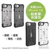 【配件王】現貨 公司貨 UAG iPhone 7/8 耐衝擊保護殼 手機保護套 皮套 美國軍規 防摔 四色