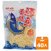 珍珍鱈魚香絲100g(40入)/箱【康鄰超市】