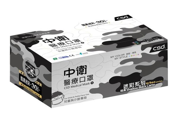 (每人限購1盒)中衛醫療兒童口罩酷黑迷彩30片/盒/*維康