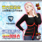 TX-HAWK 蕾絲高機能透氣保暖束身衣 (顏色隨機)