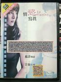 影音專賣店-P02-196-正版DVD-電影【情慾寫真】-蘇菲瑪索 吉翁卡列