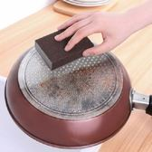 【超取299免運】神奇魔力納米金剛砂海綿擦 廚房清潔洗碗刷 鍋底黑垢去污神器