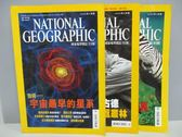 【書寶二手書T3/雜誌期刊_PEN】國家地理雜誌_2003/2+4+9月號_共3本合售_發現宇宙最早的星系等