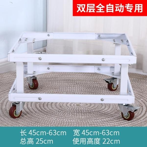 洗衣機底座托架全自動波輪通用加高滾筒移動加厚輪冰箱架多用支架 創時代3c館 YJT