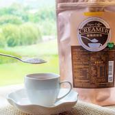 植物奶精粉(不含奶) 300g 愛家純素 椰子油製成 調製飲品 沖泡奶茶、咖啡等替代牛奶 售完為止