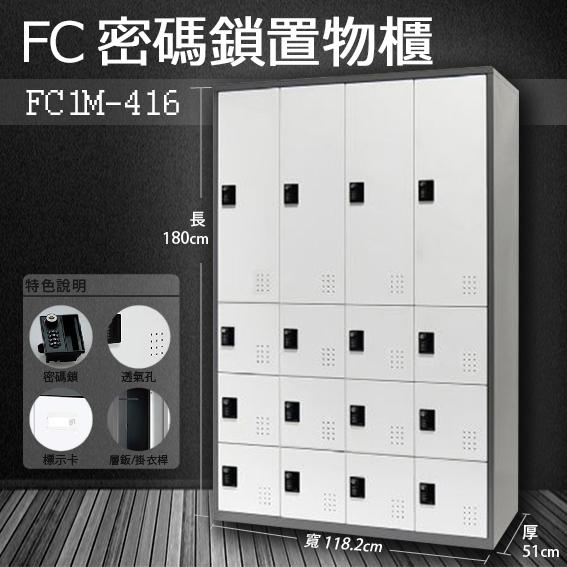 【樹德收納系列】多功能密碼鎖置物櫃 FC1-M416/FC1M-416收納櫃/鞋櫃/置物櫃/櫃子/員工櫃/文件櫃