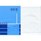 國中科作業簿 橫線 NO.18103 X 100本入