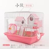 倉鼠籠子倉鼠籠用品基礎籠亞克力金絲熊窩別墅倉鼠單雙層套餐 韓小姐的衣櫥