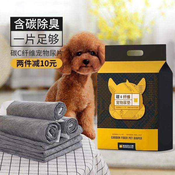 狗狗尿墊100片寵物用品含碳除臭加厚尿片紙尿布泰迪尿不濕吸水墊 【限時八五折】