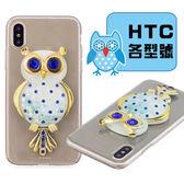 HTC U11 EYEs U11+ UUltra X10 A9s Desire 10 Pro 830 流沙貓頭鷹 軟殼 手機殼 保護殼 訂製