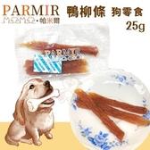 *KING*PARMIR帕米爾 鴨柳條25g 手作肉類零食.不含防腐劑.狗零食