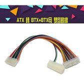 ATX 轉 BTX + BTX 母 雙啟動線