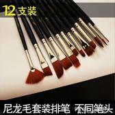 繪畫工具 畫筆12只套裝美術專用狼毫水粉畫筆水粉筆排筆 傾城小鋪