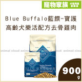 寵物家族-【活動促銷249】Blue Buffalo藍饌-寶護系列高齡犬樂活配方去骨雞肉900g