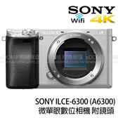 SONY a6300 銀色 附 SIGMA 30mm F1.4 Contemporary (24期0利率 免運 台灣索尼公司貨) E接環 支援4K錄影