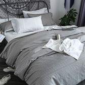 預購-北歐都會 精梳純棉床包被套組-加大-拾光灰【BUNNY LIFE邦妮生活館】