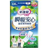 來復易輕微漏尿專用清爽棉墊特多量型  (220cc/24片/24包/箱)【杏一】