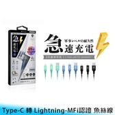 【妃航/免運】MFi認證 Type-C 轉 Lightning 1.2M/48W PD 快充 編織 魚絲線/充電線