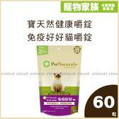寵物家族-【活動促銷】PetNaturals 寶天然健康嚼錠-L-Lysine 免疫好好貓嚼錠60粒