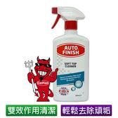Auto Finish皇家Soft Top Cleaner 軟篷清潔劑