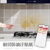✿現貨 快速出貨✿【小麥購物】廚房防油汙貼紙 廚房耐高溫貼紙 廚房壁貼 磁磚防油貼【Y422】