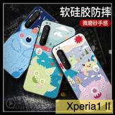 【萌萌噠】索尼 SONY Xperia1 II (6.5吋) 創意彩繪磨砂軟殼 可愛小怪獸 全包防摔軟殼 手機殼 手機套