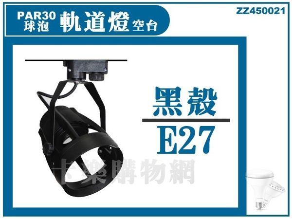 LED PAR30 E27 可調角度 黑殼 專用軌道燈 空台 (適用飛利浦/億光 等品牌) _ ZZ450021