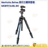 曼富圖 Befree Advanced MKBFRTA4BL-BH 腳架 雲台組 藍 公司貨