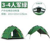 戶外休閒帳篷全自動二室一廳加厚防雨沙灘帳篷 JD4349【KIKIKOKO】-TW