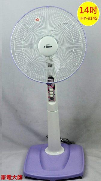 家電大師 亞普 14吋35公分立扇 HY-9145 台灣製造【全新 保固一年】