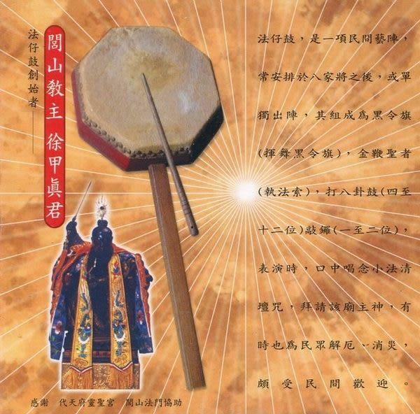 正宗法仔鼓 1 祝壽  CD (音樂影片購)