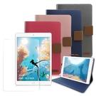 Xmart for 2020 iPad 10.2吋 微笑休閒風支架皮套+鋼化玻璃貼組合