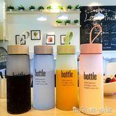 韓版運動水杯簡約學生大容量磨砂帶刻度隨手杯便攜防摔塑料水杯子 晴天時尚館