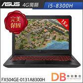 加碼贈★ASUS ASUS FX504GE-0131A8300H 15.6吋 i5-8300H 4G獨顯 隕石黑筆電(6期零利率)-送Office 365+七巧包