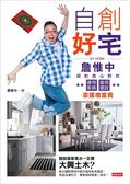 自創好宅:詹惟中絕對真心教你運用家具、善用擺設添運增富貴
