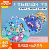 兒童玩具禮物 兒童球類玩具飛鏢盤靶粘粘球投擲拋接球親子運動安全吸盤球 阿卡娜